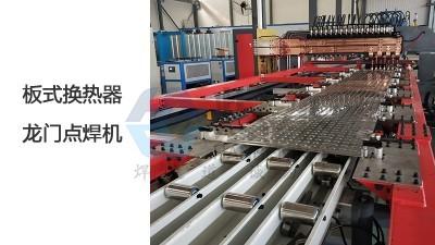 焊本板式换热器龙门点焊机效率高质量好