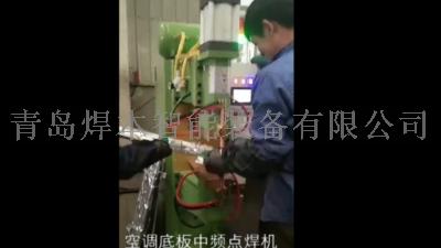 焊本为青岛某客户安装调试空调底板中频点焊机