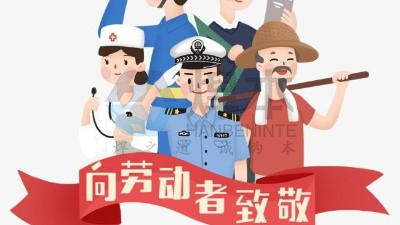 青岛焊本五一劳动节放假通知