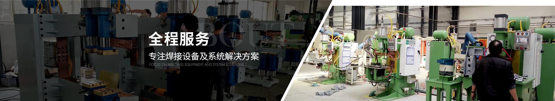 恒源达专注焊接设备及系统解决方案