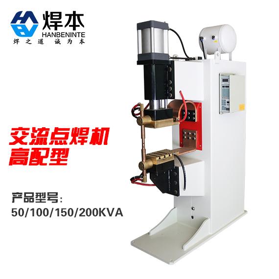 工频交流点焊机高配型