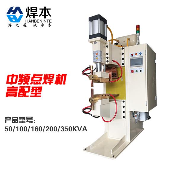 中频点焊机高配型