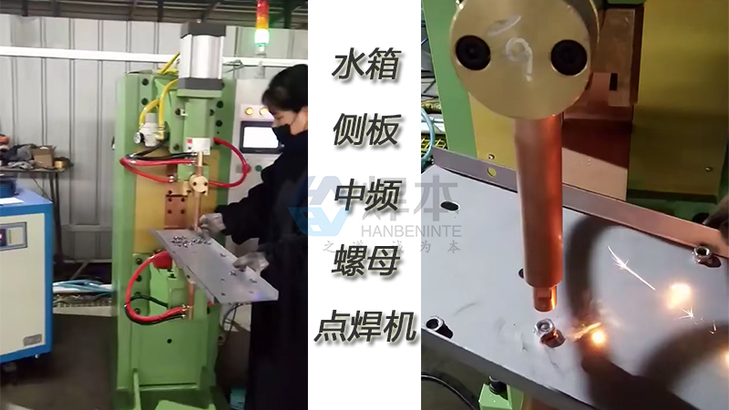 焊本水箱侧板中频螺母点焊机