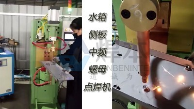 焊本为潍坊客户安装调试中频螺母点焊机加冷水机