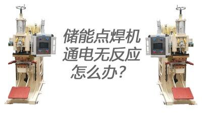 点焊机厂家教你识别焊机通电无反应的原因