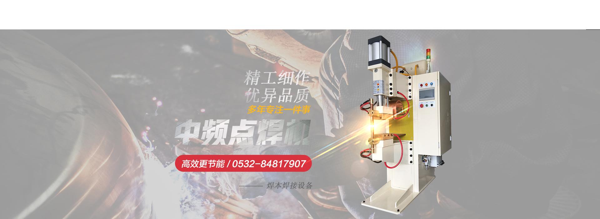 中频点焊机