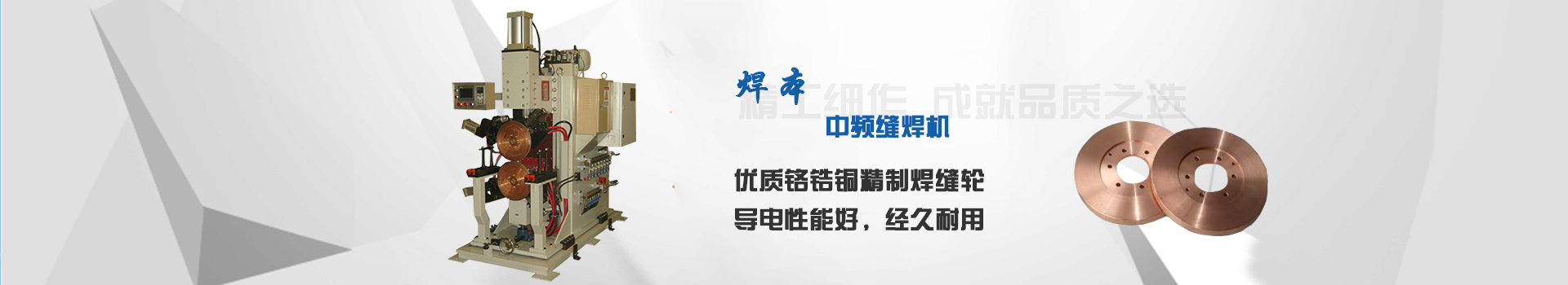 中频缝焊机内页广告